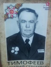 Тимофеев Василий Сергеевич