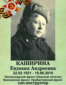 Каширина Евдокия Андреевна