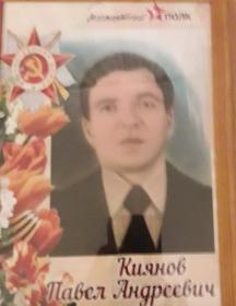 Киянов Павел Андреевич