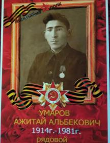 Умаров Ажитай Альбекович