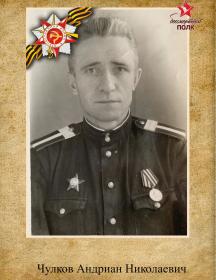 Чулков Андриан Николаевич