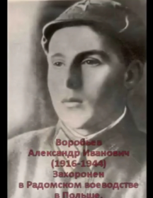 Воробьёв Александр Иванович