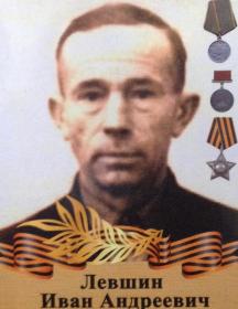 Левшин Иван Андреевич