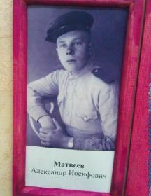 Матвеев Александр Иосифович