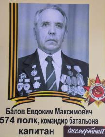 Балов Евдоким Максимович