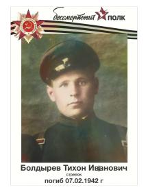 Болдырев Тихон Иванович