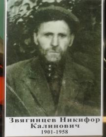 Звягинцев Никифор Калинович