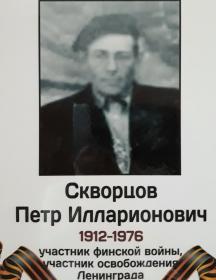 Скворцов Пётр Илларионович