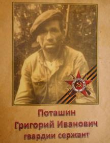 Поташин Григорий Иванович