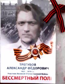 Трегубов Александр Федорович