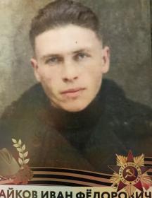 Райков Иван Фёдорович