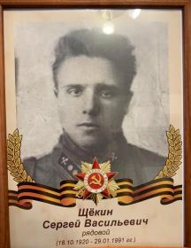 Щёкин Сергей Васильевич