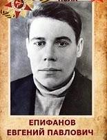Епифанов Евгений Павлович