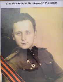 Зубарев Григорий Михайлович
