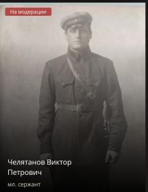 Челятанов Виктор Петрович