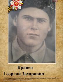 Кравец Георгий Захарович
