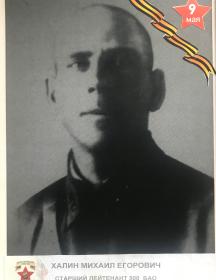 Халин Михаил Егорович