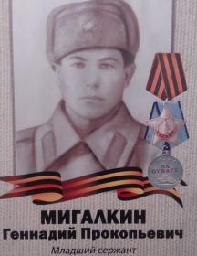 Мигалкин Геннадий Прокопьевич
