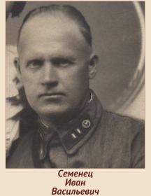 Семенец Иван Васильевич