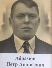 Абрамов Петр Андреевич