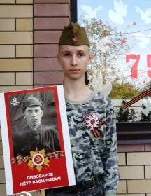 Пивоваров Петр Васильевич