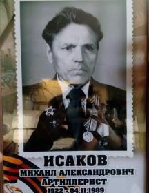 Исаков Михаил Александрович