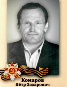 Комаров Пётр Захарович