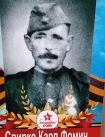 Свирко Карп Фомич