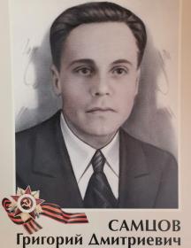 Самцов Григорий Дмитриевич