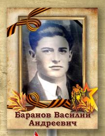 Баранов Василий Андреевич