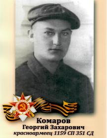 Комаров Георгий Захарович