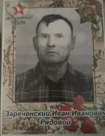 Зареченский Иван Иванович