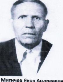 Митичев Яков Андреевич