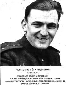 Черненко Петр Андреевич