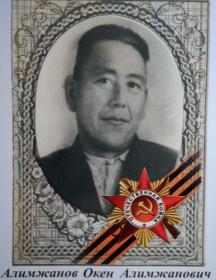 Алимжанов Окен Алимжанович