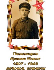 Познахирко Кузьма Ильич