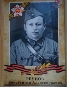 Реунов Константин Александрович