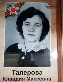 Талерова Клавдия Масеевна