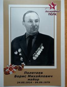 Полетаев Борис Михайлович