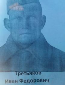 Третьяков Иван Федорович