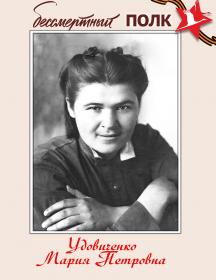 Удовиченко Мария Петровна