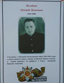 Желобков Дмитрий Яковлевич