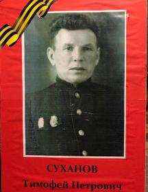 Суханов Тимофей Петрович
