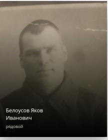 Белоусов Яков Иванович