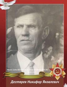 Дегтярев Никифор Яковлевич