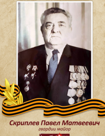 Скриплёв Павел Матвеевич