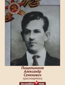 Пищальников Александр Семенович