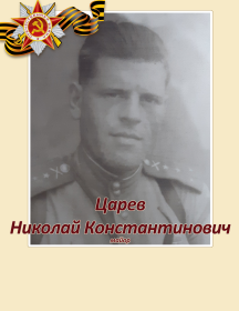 Царев Николай Константинович