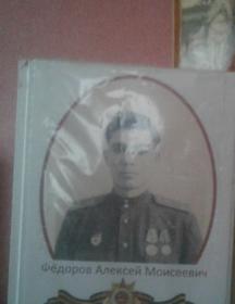 Фёдоров Алексей Моисеевич