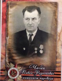 Чабан Павел Родионович